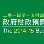 20140226_budget